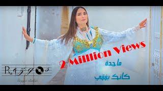 ماجدة معاوي - كانك بنتي - Mejda maaoui - Kenek Benti 🅽🅴🆆 2020