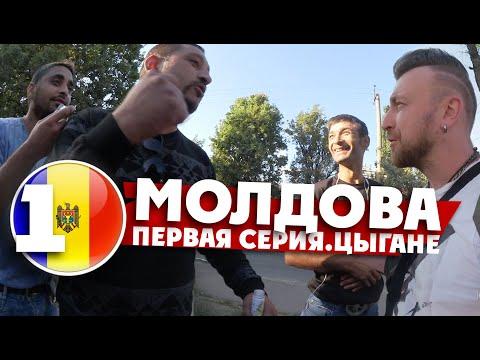 МОЛДОВА / 1