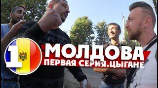 МОЛДОВА / 1 эпизод / ВСЕ ЦЫГАНЕ ЗА ПУТИНА