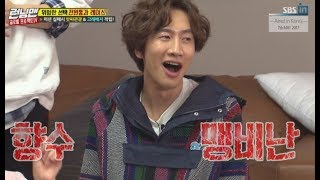 [RUNNINGMAN THE LEGEND] [EP 349-3]   In SeChans's house, bring one household items!(ENG SUB)