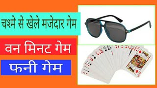 Games for office party । Fun party games for kids । Playing cards games