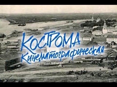 Кострома кинематографическая. Документальный фильм