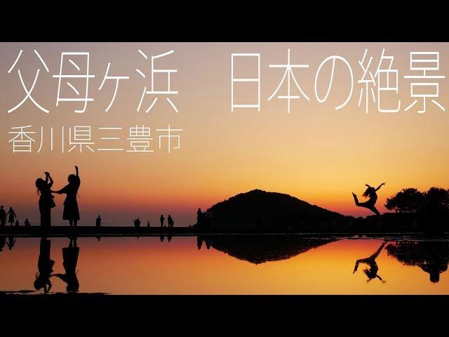 父母ヶ浜(ちちぶがはま)【日本の絶景】