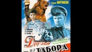 """Приключенческий фильм """"Друзья из табора"""" / 1938"""