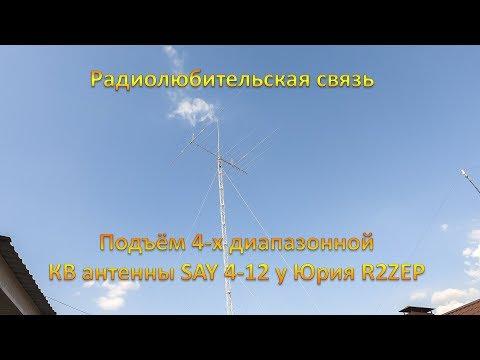 Подъём 4-х диапазонной коротковолновой антенны SAY 4-12 у Юрия R2ZEP. Белгород - 08.09.2019