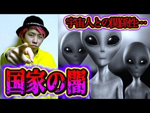 【都市伝説】エリア51の正体と宇宙人の関係性!!