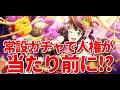 【スクスタ】新規追加の鞠莉・海未・果林・千歌・ことり・彼方についてさらっと紹介 またもやボルランに必須級のキャラ登場