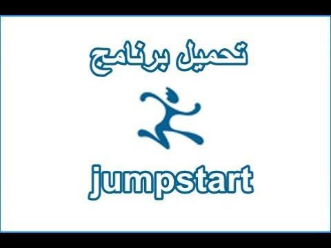 Photo of تحميل برنامج jumpstart – تحميل