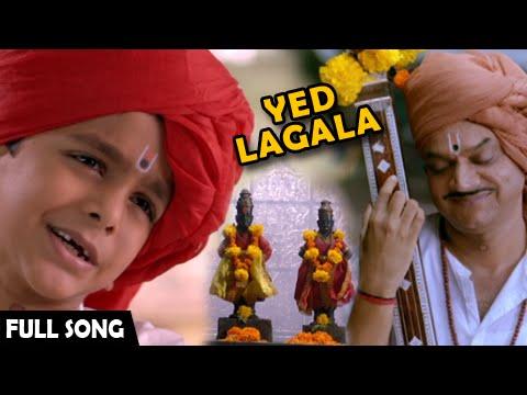 Official: Deva Tujhya Navacha Yed Lagala - Ek Taraa - Dnyaneshwar, Avadhoot Gupte - Marathi Movie