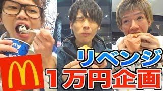 マクドナルドで1万円食べきるまで帰れません!!!【リベンジ】