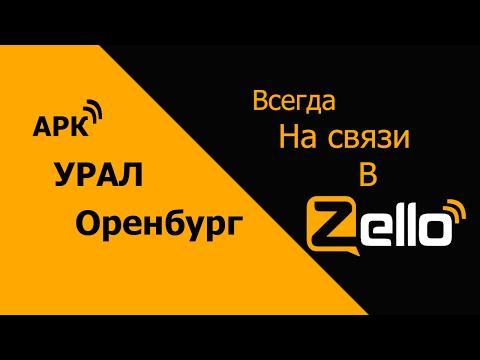 Настройка канала ZELLO/Инструкция как подключиться рацию.АРК УРАЛ Оренбург