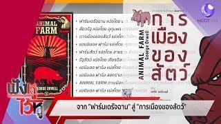 เรื่องย่อ การเมืองของสัตว์ พล.อ.ประยุทธ์ จะสื่ออะไร (30พ.ค.62) ฟังหูไว้หู | 9 MCOT HD