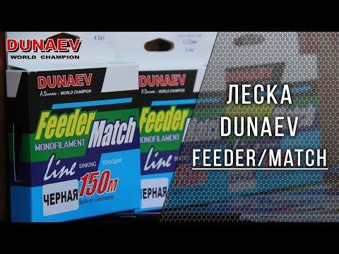 "Обзор лески DUNAEV ""Feeder\Match"""
