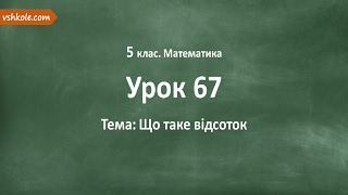 #67 Що таке відсоток. Відеоурок з математики 5 клас