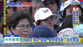 20200105中天新聞 韓、柱台南聯合造勢! 支持者「自制力」挺韓