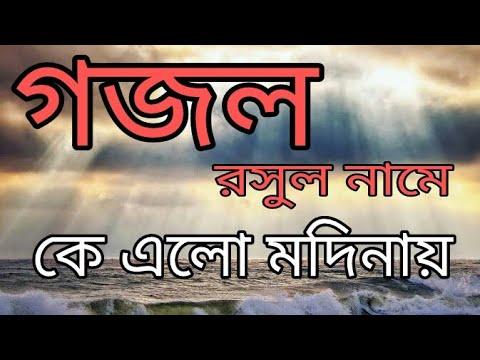 নতুন-কন্ঠে-মুগ্ধ-করা-গজল।2019-সালের-সেরা-কন্ঠ-।#rasul_name-#new_gojol-#2019_new_gojol
