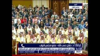 """بالفيديو.. برلماني: """"زيارة الملك سلمان لمصر دلالة على عمق العلاقات بين البلدين"""