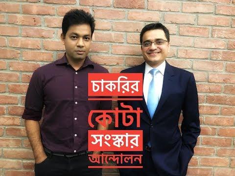 চাকরির কোটা সংস্কার আন্দোলন । Job Quota Reform Movement in Bangladesh