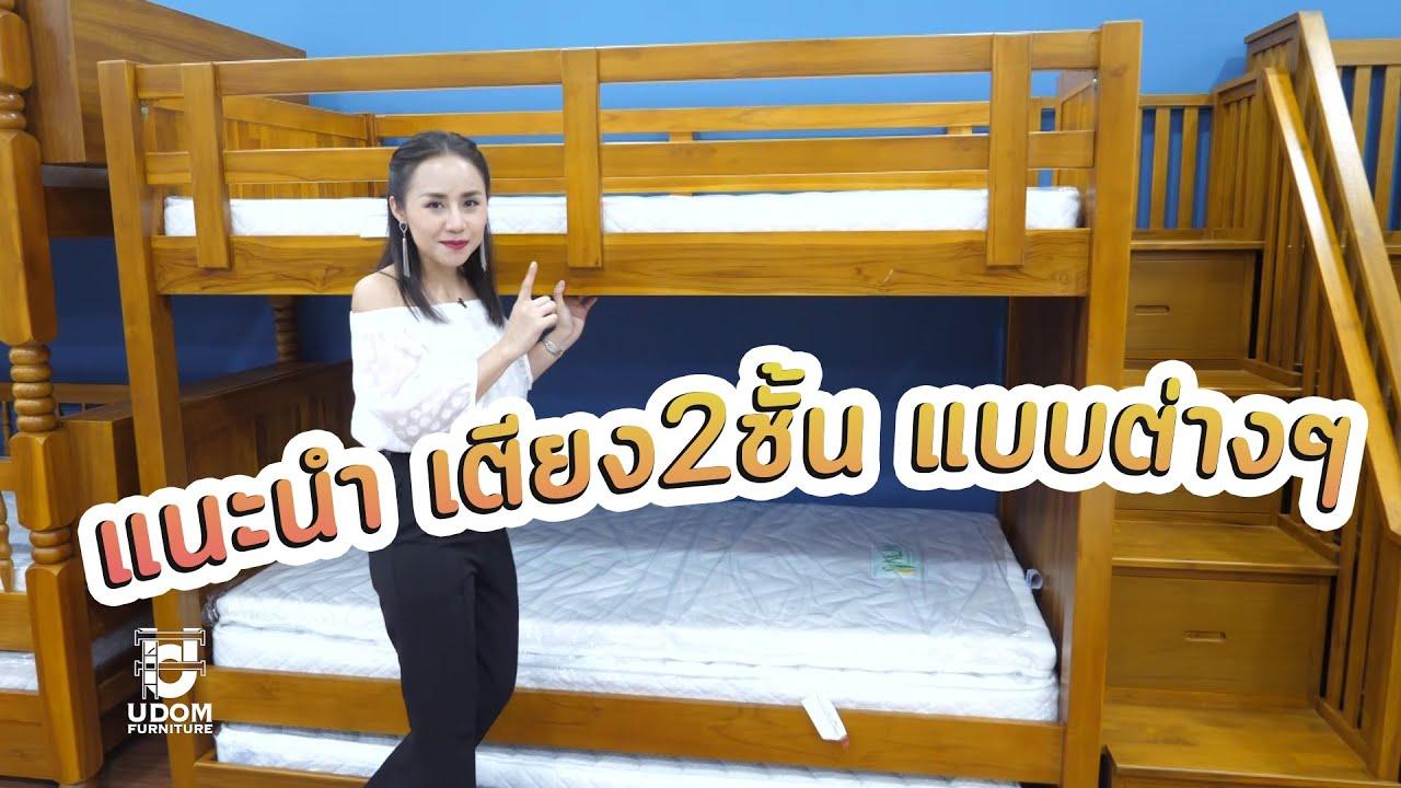 หมดปัญหา พื้นที่แคบ วิธีการเลือก #เตียง2ชั้น แบบต่างๆ
