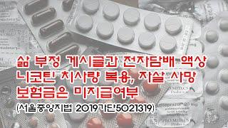 303회 삶 부정 게시글과 전자담배 액상 니코틴 치사량…