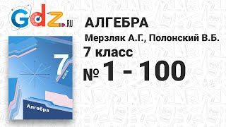 № 1-100 - Алгебра 7 класс Мерзляк