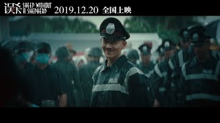 《误杀》曝先导预告 (肖央 / 谭卓 / 陈冲)【预告片先知 | 20191031】
