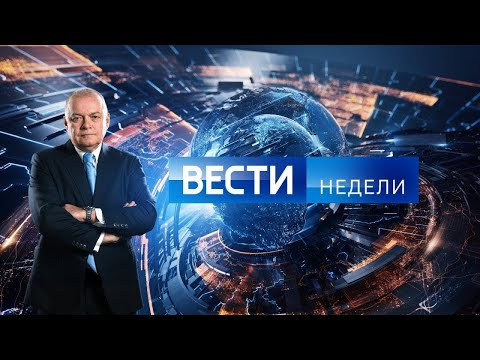 Вести недели с Дмитрием Киселевым(HD) от 23.02.20