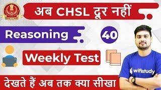 8:30 PM SSC CHSL 2018 | Reasoning by Hitesh Sir | Weekly Test