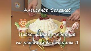 Пасха царская заварная ~Александр Селезнев~ по рецепту Екатерины II