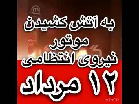 Iran 🔥 Karaj 🔥 Gohardasht 🔥 demonstrators burn police motorcycles 🔥 گوهردشت ۱۲مرداد