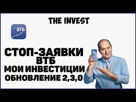ВТБ мои инвестиции | Стоп заявки и не только.