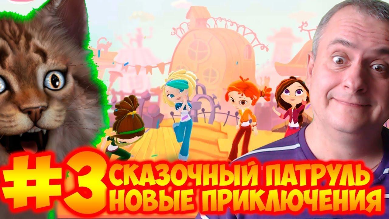 Сказочный патруль 2 - НОВЫЕ ПРИКЛЮЧЕНИЯ - Серия 10 ...
