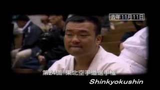 新極真会 福島県支部 三瓶道場のドキュメンタリー。2008年に開催された...