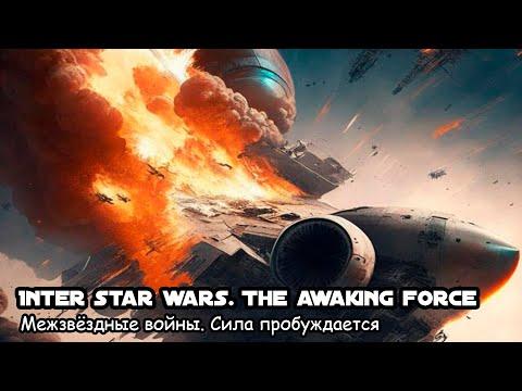 Inter star wars. The awaking force (2015) [ENG SUB]