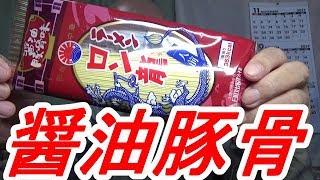 [頑固おやじ]日の出製粉 ロン龍ラーメン醤油豚骨味!・自家製チャーシュー・半熟味玉 thumbnail