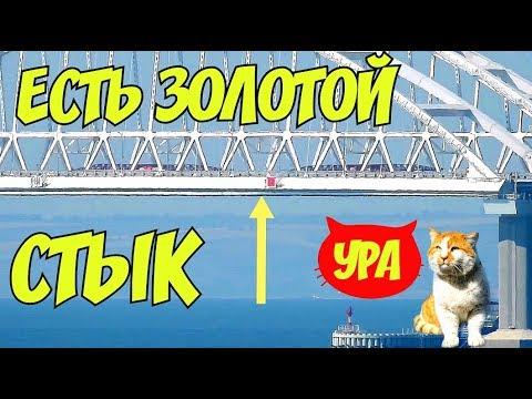 Крымский мост(18.07.2019) ЕСТЬ