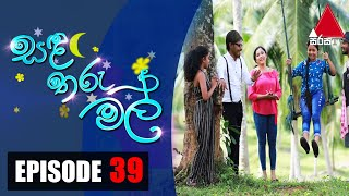 සඳ තරු මල් | Sanda Tharu Mal | Episode 39 | Sirasa TV Thumbnail