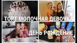 VLOG ДЕНЬ РОЖДЕНИЕ ДЕТЕЙ ТОРТ МОЛОЧНАЯ ДЕВОЧКА Cake Milk Girl