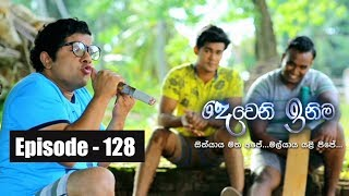 Deweni Inima |  Episode 128 02nd August 2017 Thumbnail