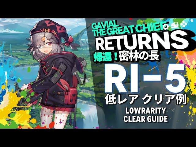 【アークナイツ】RI-5「帰還!密林の長