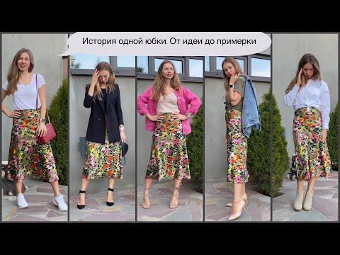 Женственная юбка своими руками за час с примеркой | шью сама себе | много образов
