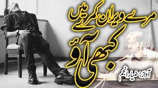 Kabhi Aao | Sad Urdu Poetry | Hindi Poetry | Zia Anjum