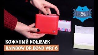 Женский кожаный кошелек Rainbow dr.Bond WRS-6 red купить в Украине. Обзор