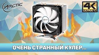 ✔ ARCTIC i32 ОЧЕНЬ СТРАННЫЙ КУЛЕР...