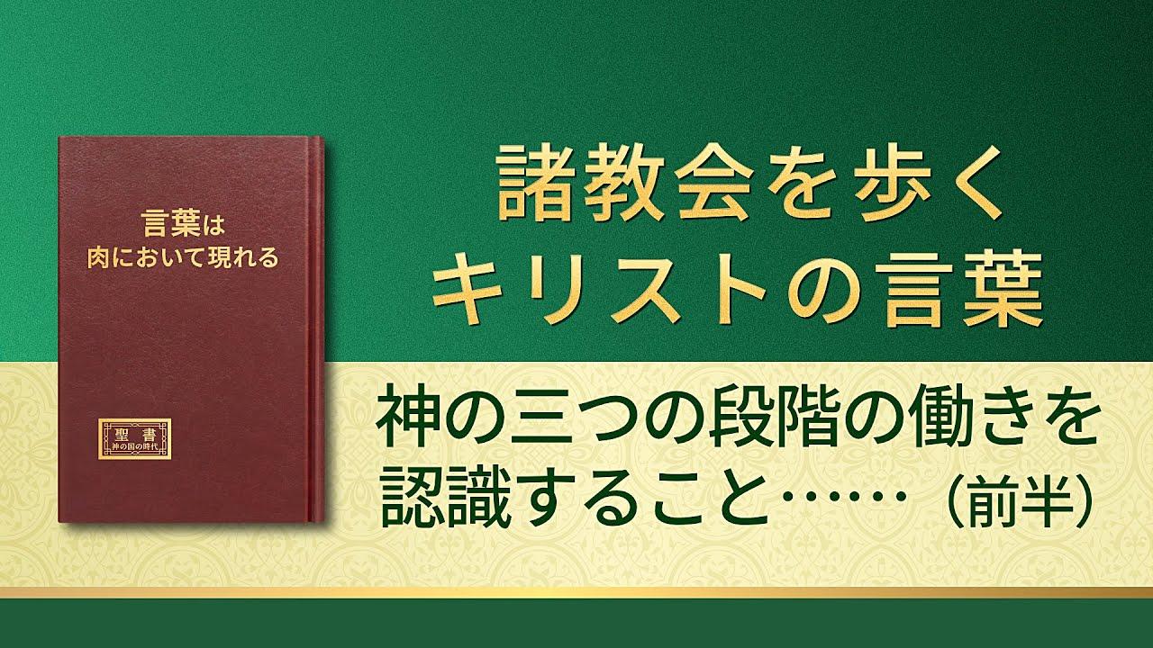 聖霊の御言葉「神の三つの段階の働きを認識することは神を認識する道である(前半)」