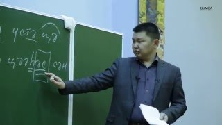 Уроки Калмыцкого языка. Урок седьмой