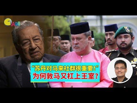 """【988早点UP】【柔佛换大臣】下集:""""苏丹对马来社群很重要!"""" 为何敦马又杠上王室?"""