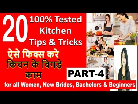 20 Kitchen Tips and Tricks-Kitchen Tips & Tricks for All Women, New Brides, Bachelors, Beginners