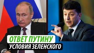 Ответ Путину. Условия Зеленского