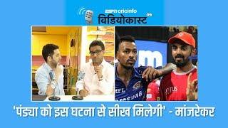 कॉफी विवाद:  हार्दिक पंड्या एक अपवाद या भारतीय क्रिकेट में बड़ी समस्या का लक्षण?